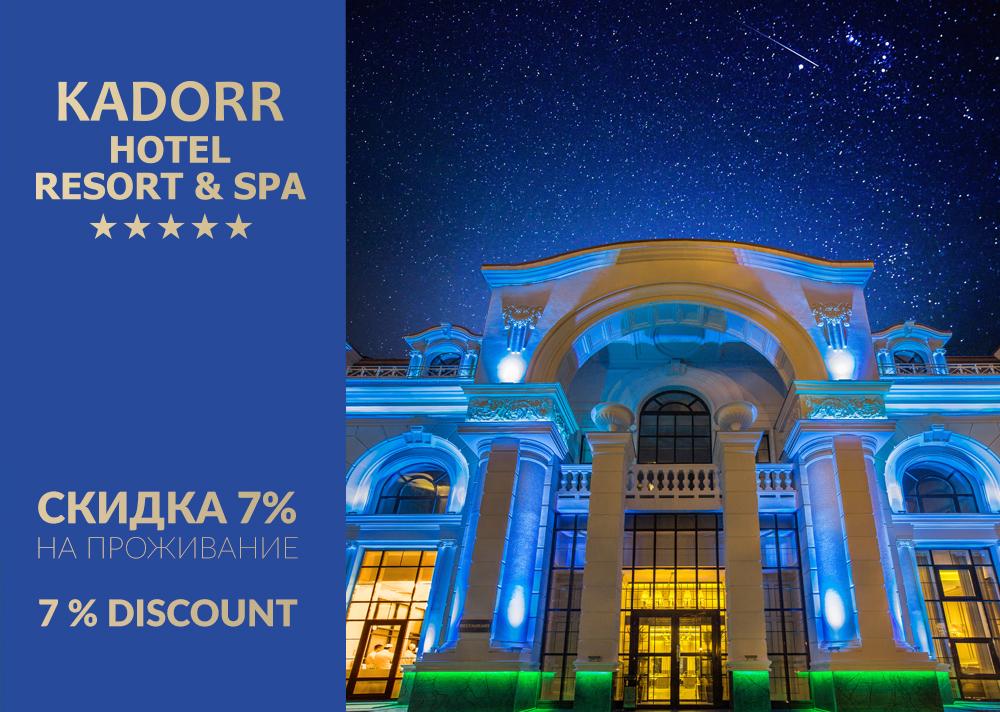 Любимая Одесса в свой День рождения очаровала весь KADORR Hotel Resort &Spa