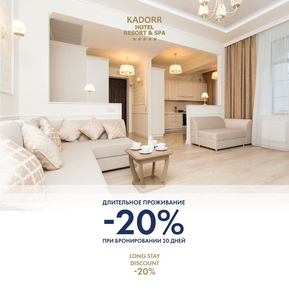 -20% на проживание в Представительских Апартаментах
