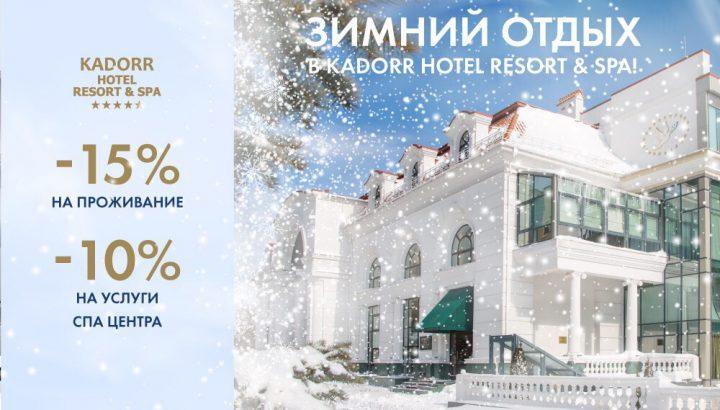 Зимний отдых по Специальным ценам!