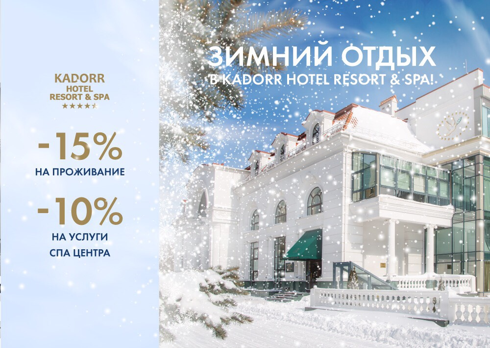 Winter holidays at special prices!