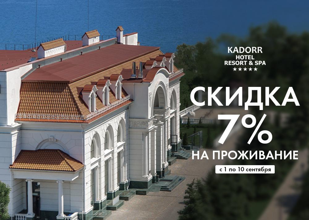 Ко Дню Города -7%