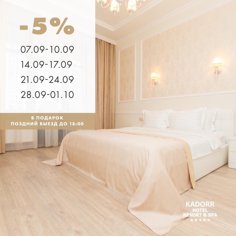 5% на аренду представительских апартаментов в будни